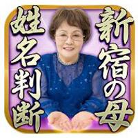 新宿の母姓名判断 姓名判断占いアプリ