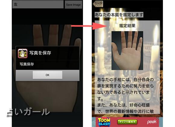 手相カメラ鑑定 占いアプリ