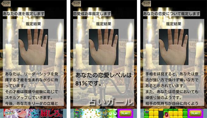 手相カメラ鑑定アプリ 当たる手相アプリ