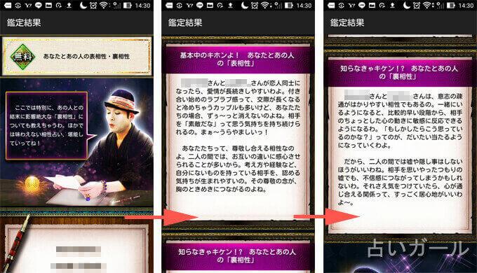 TVで話題のカリスマ占い師TO-RUの名前 姓名判断・名前占いアプリ