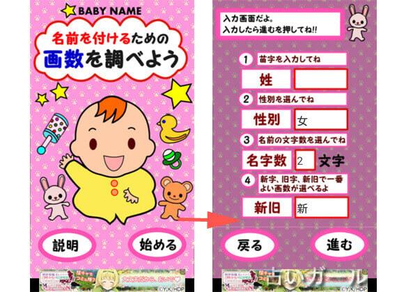 (修正版) 姓名判断で赤ちゃんの名付け(新字旧字対応)