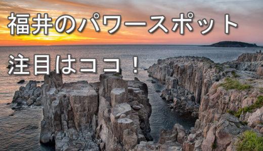 属性や相性まで!霊感女子が選ぶ!福井にある最強パワースポット7選!