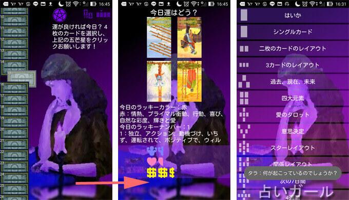 Let`s Tarot-運命のガイダンス タロット占いアプリ