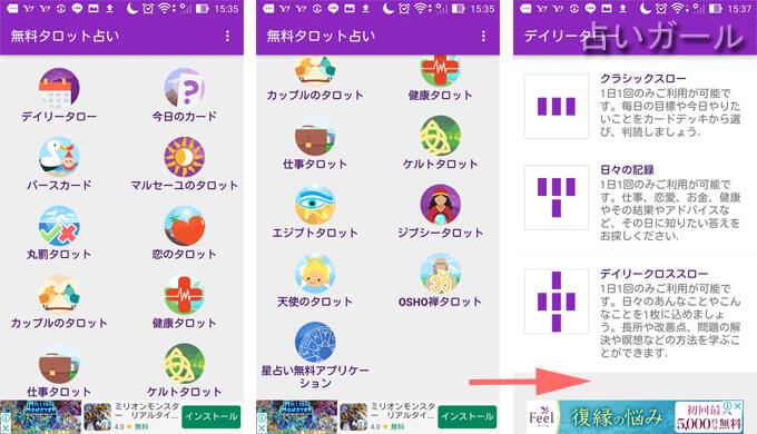 タロット占い₋無料占い タロット占いアプリ