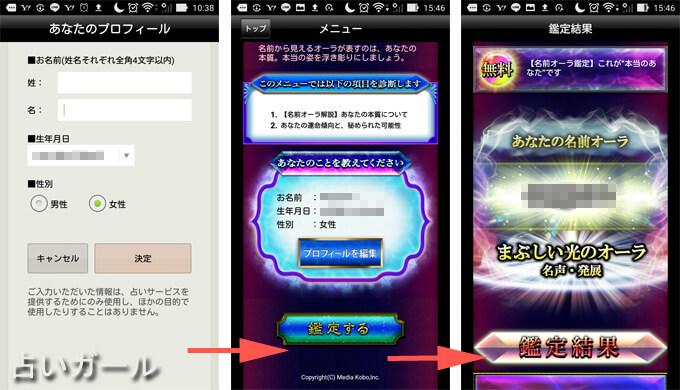 名前オーラ占い 姓名判断・名前占いアプリ