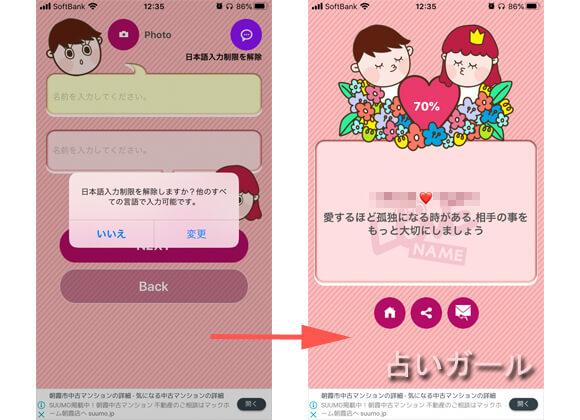 LOVE名前相性占い 姓名判断アプリ・名前占いアプリ