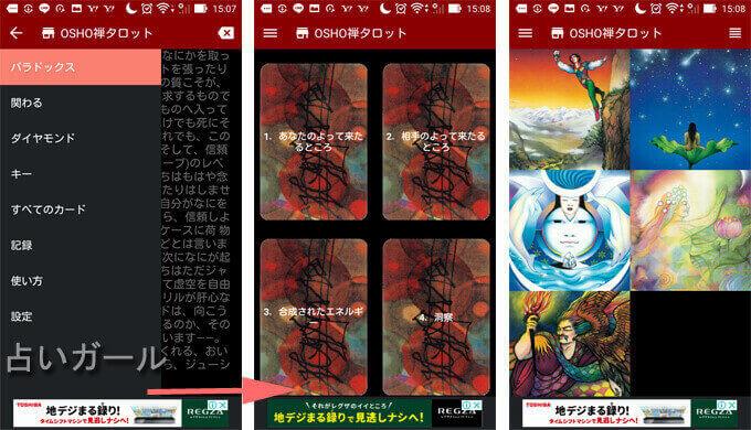 OSHO禅タロット タロット占いアプリ