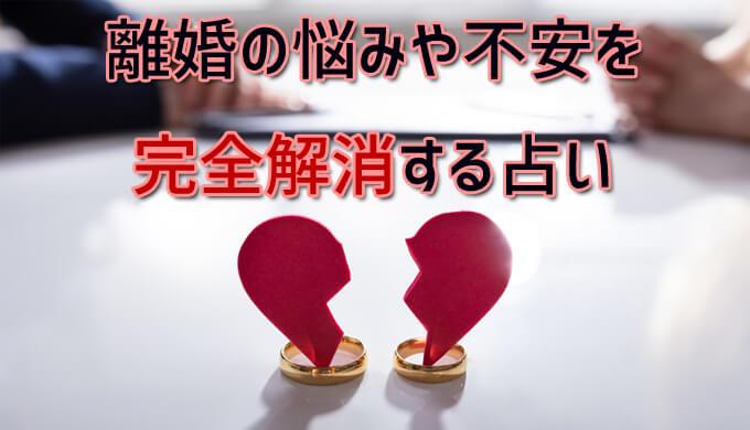 離婚の悩み 離婚について 離婚占い