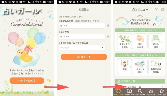 【良運命名】赤ちゃんの名づけ★累計80万冊突破の本がアプリに 姓名判断・名前占いアプリ
