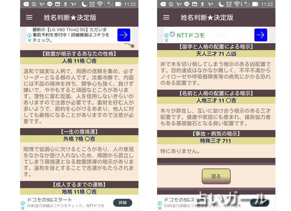 姓名判断決定版 姓名判断・名前占いアプリ