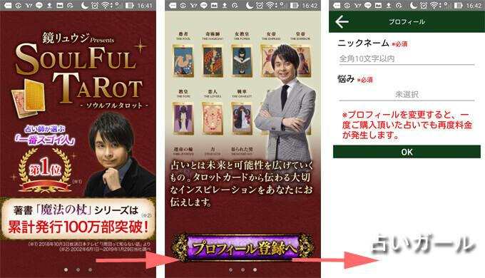 【鏡リュウジ】ソウルフルタロット占い タロット占いアプリ