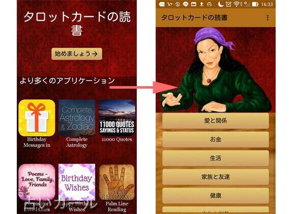 タロット占い読書 タロット占いアプリ
