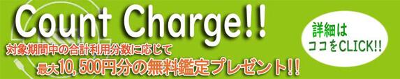 電話占いピュアリ CountCharge