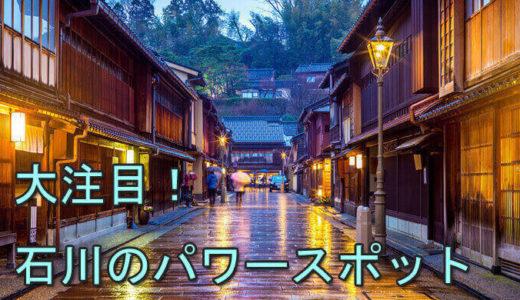 属性や相性まで!霊感女子が選ぶ!石川にある最強パワースポット10選!