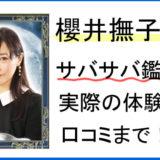 櫻井撫子先生 口コミ 占い体験談 当たる 電話占いウィル