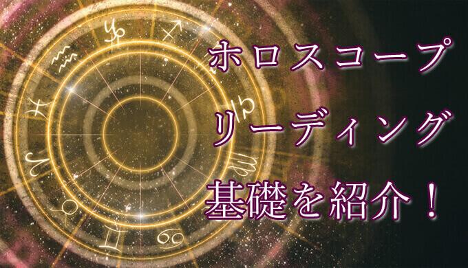 ホロスコープ 西洋占星術 解説 占い 占い師