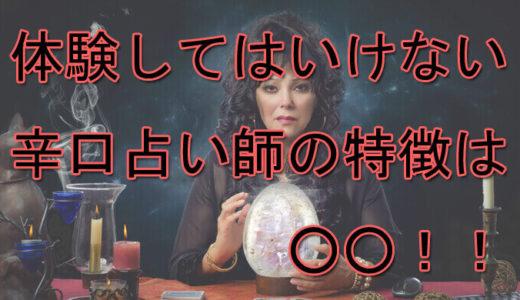 ズバッと解決辛口占い師!辛口でオススメな占い師&電話占い師を紹介!!