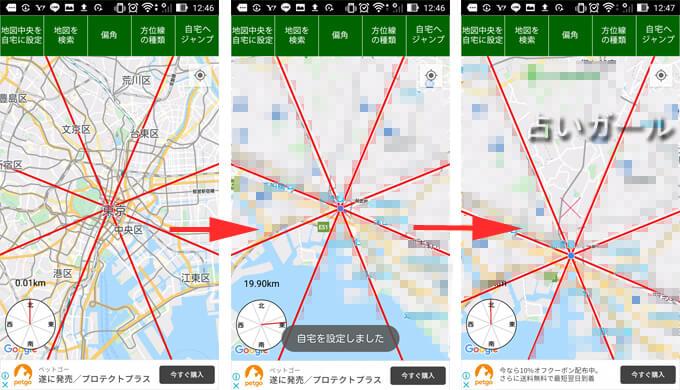 あちこち吉方位マップ 風水占い アプリ体験