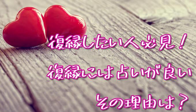 復縁 可能性 占い 占い師 恋愛