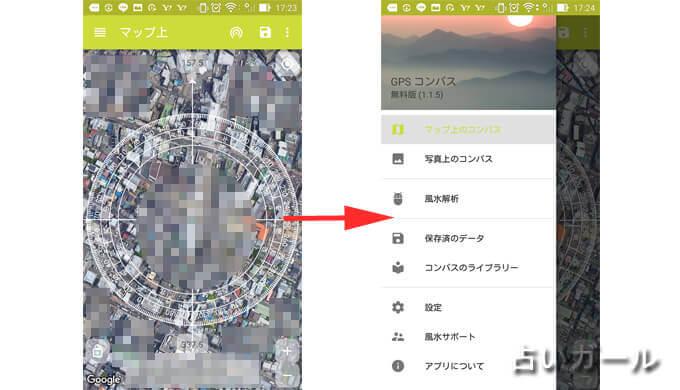 GPS風水コンパス 風水 占い アプリ体験