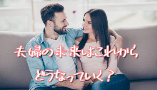 占いで夫婦の相性が分かる⁉夫婦の未来を知りたいときに気を付けるべきことは?オススメ占い師を紹介!