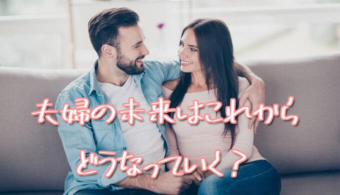 夫婦の未来 当たる占い 占いガール