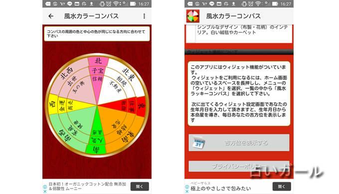 風水カラーコンパス 風水占いアプリ 占い体験