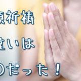 祈願祈祷 占い 占術 料金