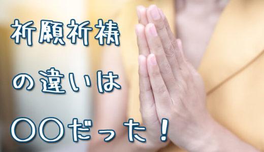 祈願祈祷とは?料金は必要?占いで出来る祈願祈祷について!