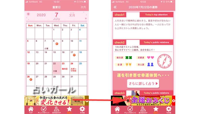 Luck Search 九星気学 吉方位マップツールアプリ 風水方位 占いアプリ