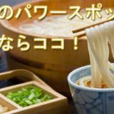 香川 パワースポット オススメ スポット