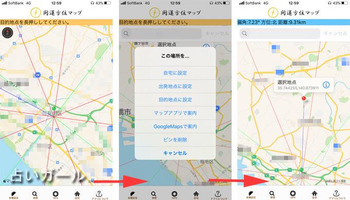 開運方位マップ 風水開運方位 占いアプリ 体験