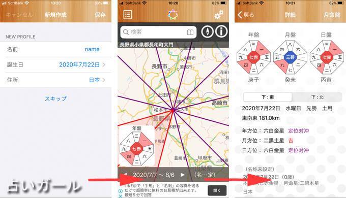 吉方位マップ 風水方位 占いアプリ