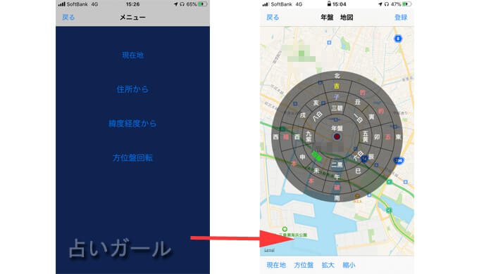 九星方位盤 風水方位 占い体験アプリ