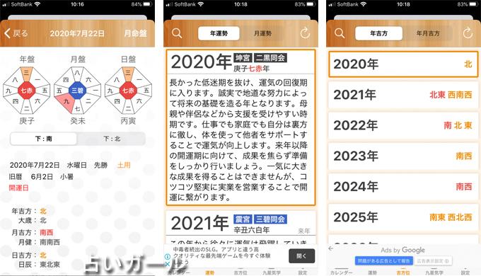 九星カレンダー ‐九星気学‐ 風水方位 占いアプリ 体験
