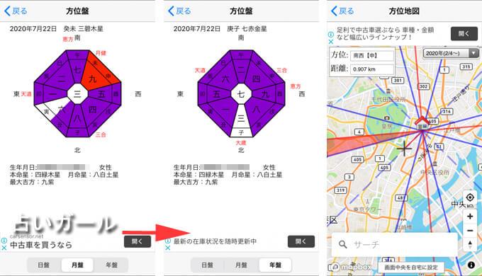 九星気学カレンダー 気学風水方位 占い体験 アプリ