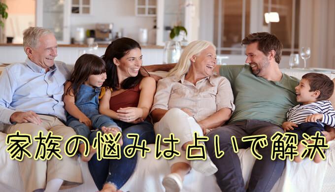 家族関係悪い 家族の悩み 解決 占い オススメ