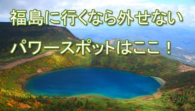 福島パワースポット オススメ ランキング 占い