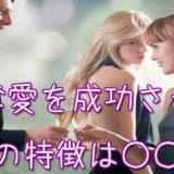 略奪愛 成功率 高い女性 上げる方法