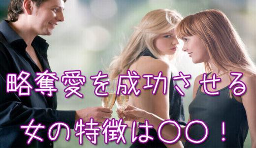 略奪愛を成功させる方法。成功率の高い女性の特徴・略奪しやすい男性の特徴をご紹介!