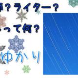 石井ゆかり 星読み 占い師 ライター 筋トレ