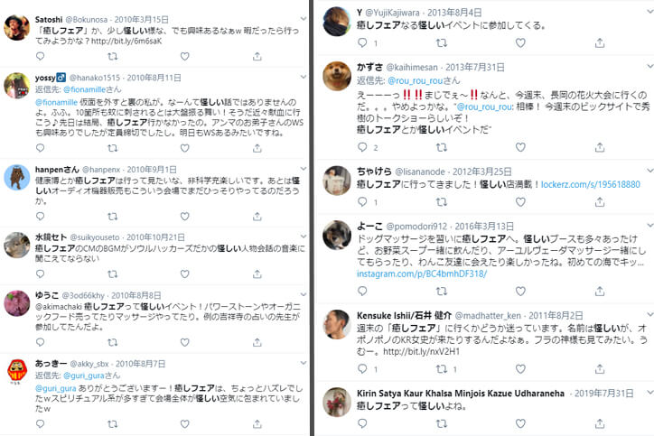 癒しフェア 怪しい Twitter ツイッター 評判 占いガール