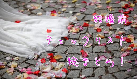 結婚前に違和感がある?結婚前に事前に確認すべきこと、することは?