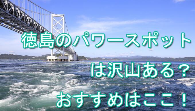 徳島 パワースポット オススメ ランキング