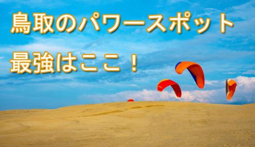 属性や相性まで!霊感女子が選ぶ!鳥取にある最強パワースポット12選!