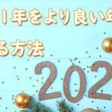 2021年 開運 占い どんな年