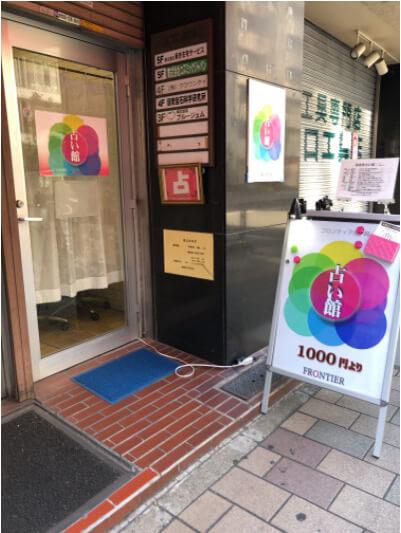 フロンティア占い館 上野店 上野 御徒町 占い師 占い館 おすすめ ランキング
