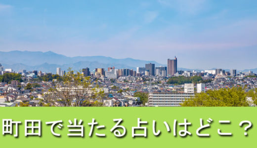 東京。町田にある当たる占い師を紹介!口コミで人気なのはどこ?おすすめ6選!