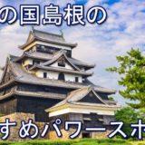 島根 パワースポット 観光 おすすめ ランキング 当たる 占い