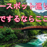 栃木パワースポット オススメ ランキング 観光 占い 当たる